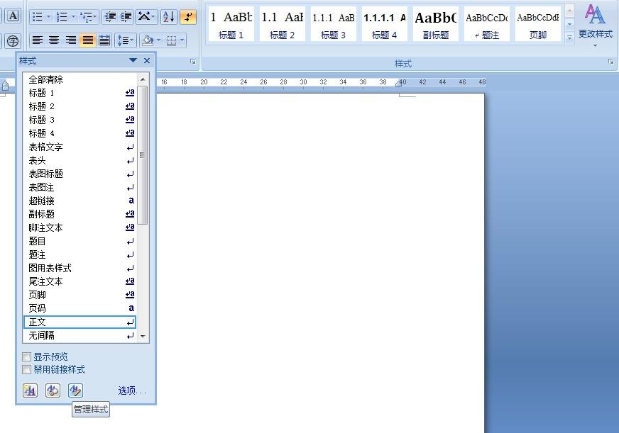 点击复制,即将模板文件中的样式复制到系统启动模板中,再次打开word